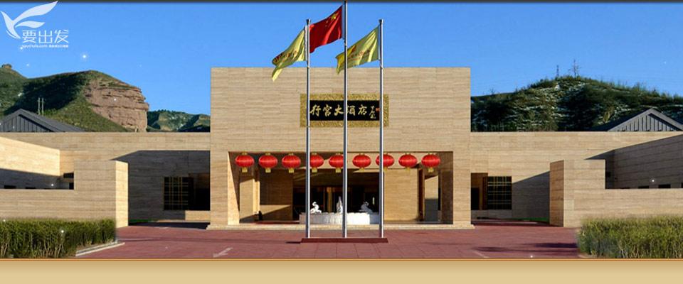 酒店位于承德市双滦区双塔山景区喀喇河畔