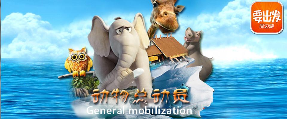 上海野生动物园,寻访奇妙的朋友 上海野生动物园为国家5A级旅游景区,园内汇集了世界各地具有代表性的动物二百余种,数量上万,其中更包括有来自国外的长颈鹿、斑马、羚羊、白犀牛等,以及中国一级保护动物大熊猫、金丝猴、金毛羚牛等。园内分车入和步入两大参观区。