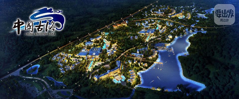 江西宜春樟树中国古海养生旅游度假区