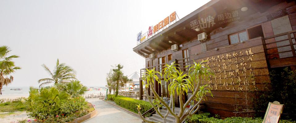 广西| 北海 银滩古厘岛假日酒店,尽享欢乐