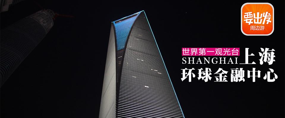 上海环球金融中心儿童票/学生票/成人票1张.