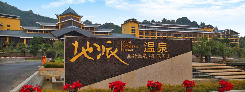 要出发周边游 周边游攻略 广东周边游 惠州周边游 龙门天然温泉度假村
