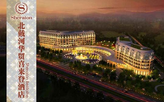 秦皇岛北戴河华贸喜来登酒店位于北戴河滨海大道的始端,奥林匹克公园