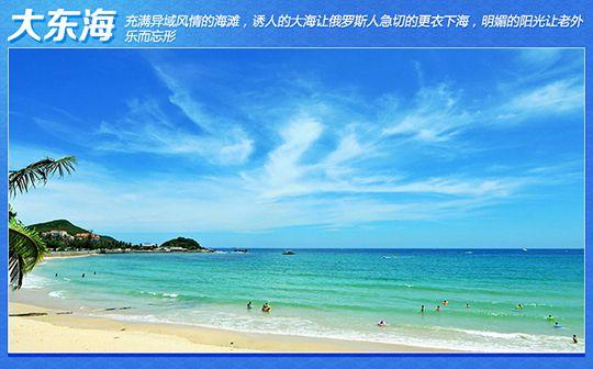 海南| 三亚 柏瑞精品海景酒店,大东海休闲之旅