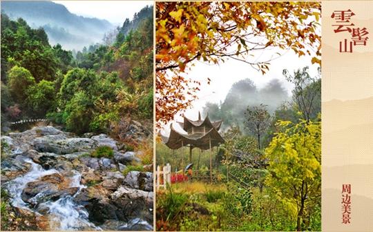 云髻山景区旅游资源丰富,山水景点众多,其中以新丰江之源头瀑布群&