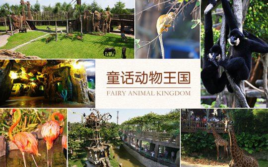 故事构造的童话动物世界和海陆空动物表演馆两部分