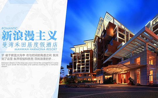 曼湾禾田居度假酒店位于深圳市大鹏新区大鹏半岛风光旖旎山海之间