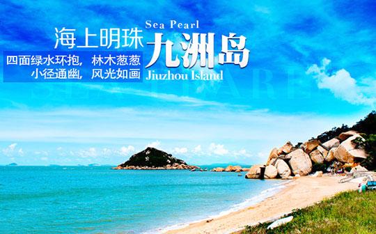 珠海九洲岛是广东省级旅游度假区,距九洲港2公里.