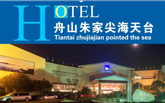舟山朱家尖海天台大酒店