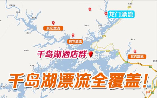 开车约3小时 背包客 千岛湖镇出发经千岛湖大桥右拐,到左口乡政府右拐